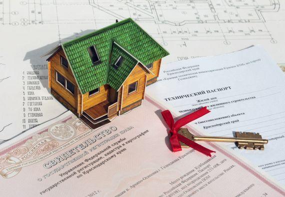 оформление на право собственности