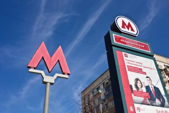 Жилой комплекс появится устанции метро «Академическая»