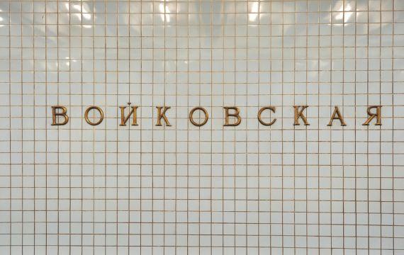 """Собянин предложил москвичам решить вопрос переименования станции метро """"Войковская"""""""